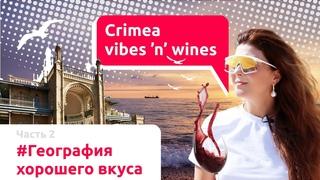 Учимся разбираться в вине. Виноделие Крыма. Crimea vibes'n'wines часть 2. Снежанна Георгиева