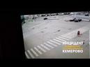 Момент ДТП на проспекте Кузнецкий в Кемерове