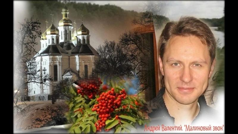 Андрей Валентий Малиновый звон на заре