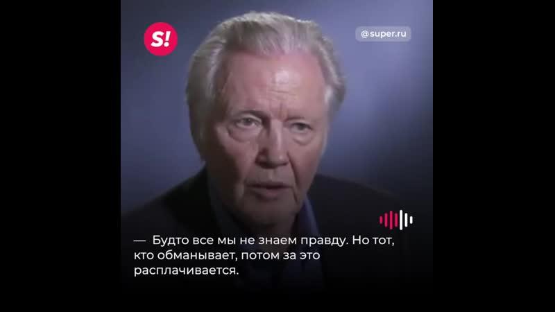 Отец Анджелины Джоли Джон Войт