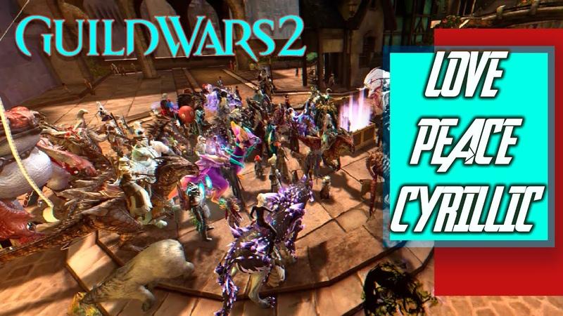 Guild Wars 2. LOVE, PEACE, CYRILLIC! [Ultra HD — 4K]