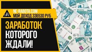 NE-RABOTA COM - ОДИН ИЗ ЛУЧШИХ ПРОЕКТОВ 2020 ГОДА В КОТОРОМ Я ЗАРАБОТАЛ 336000 РУБЛЕЙ!