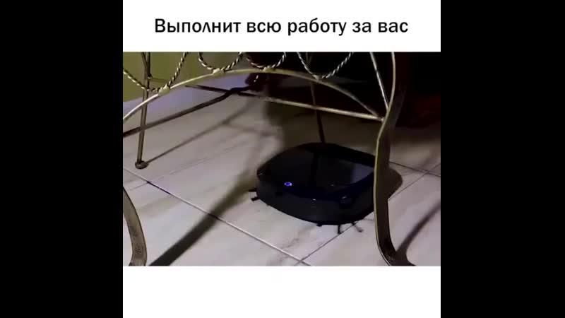 Умный пылесос iRoom СКИДКА 50%