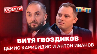 """Comedy Club"": «Витя Гвоздиков» -Демис Карибидис и Антон Иванов"