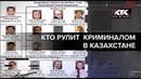 Кто рулит криминалом в Казахстане Щупальца большого брата