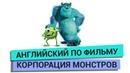 Английский по мультфильму Корпорация Монстров