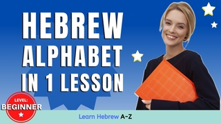 Learn The Hebrew Alphabet In 1 Lesson - Hebrew For Beginners