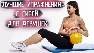 Лучшие упражнения с гирей для девушек