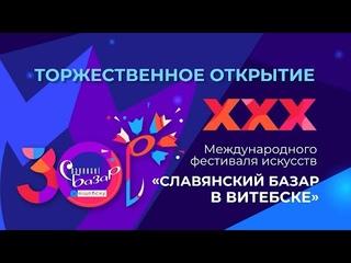 Торжественное открытие фестиваля «Славянский базар – 2021»
