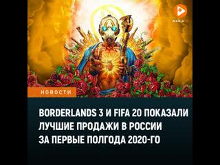 Borderlands 3 и FIFA 20 показали лучшие продажи в России за первые полгода 2020-го