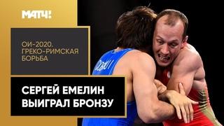 Сергей Емелин выиграл бронзу в греко-римской борьбе на ОИ-2020 в Токио