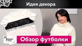 Как украсить футболку декоративной сеткой и пайетками своими руками? Обзор футболки с модным декором
