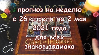 Таро прогноз на неделю с 26 апреля по 2 мая 2021 года. Карты Таро Игра Престолов.