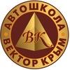 """Автошкола """"Вектор Крым"""" в Севастополе"""