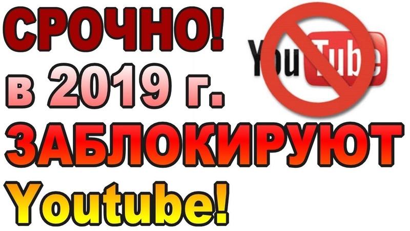 СРОЧНАЯ НОВОСТЬ В 2019 году Youtube может исчезнуть 😥 SaveYourInternet 06 11 2018
