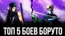 ТОП 5 БИТВ БОРУТО | TOP 5 BORUTO FIGHTS | Каваки,Момошики,Урашики и другие
