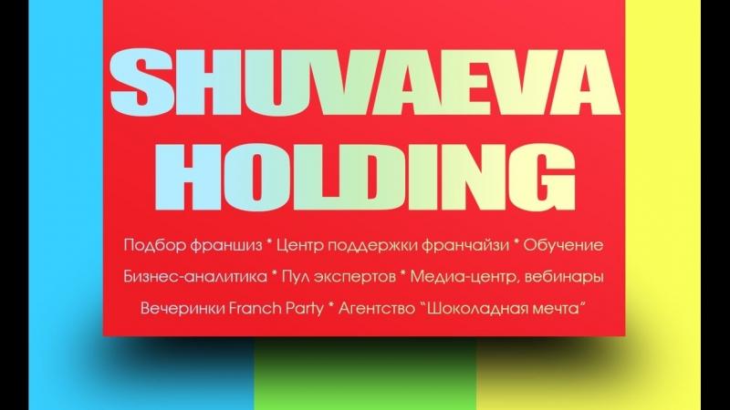 Ирина Шуваева будни Shuvaeva Holding