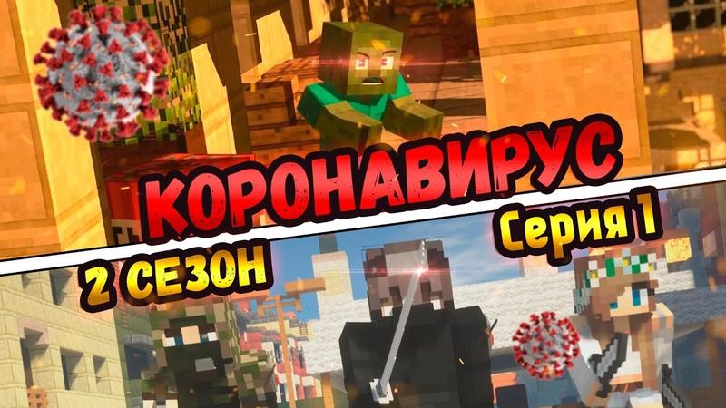 КОРОНАВИРУС 2 СЕЗОН. Майнкрафт сериал Зомби Апокалипсис. Серия 1.