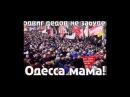 Юго Восток Украины против фашизма Антимайдан