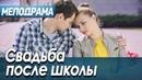 СВАДЬБА ПОСЛЕ ШКОЛЫ Фильм