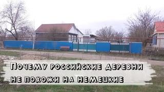ПОЧЕМУ российские деревни никогда не будут выглядеть как немецкие. Индюки слава украине уже не те.