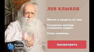 Лев Клыков - Магия и защита от нее, Создание метода очищения кармы, Сила молитвы
