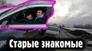 Старые знакомые встречники и обочечники на территории беззакония Москва Южное Бутово