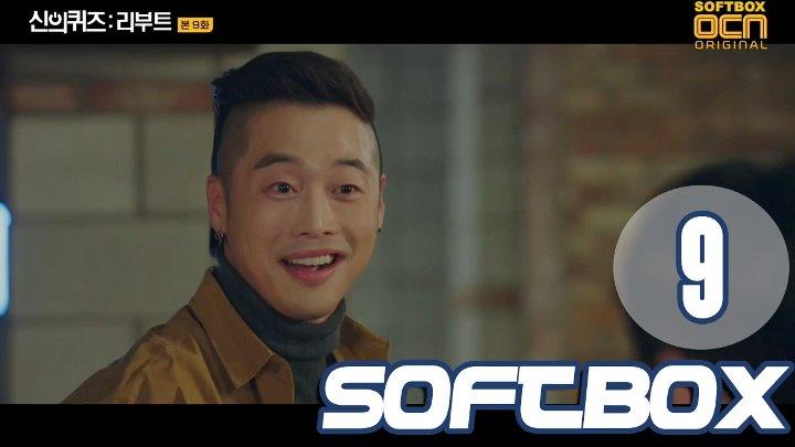 Озвучка SOFTBOX Загадки Бога 5 Перезагрузка 09 серия