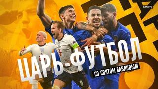 Царь-Футбол: готовимся к финалу Евро-2020!