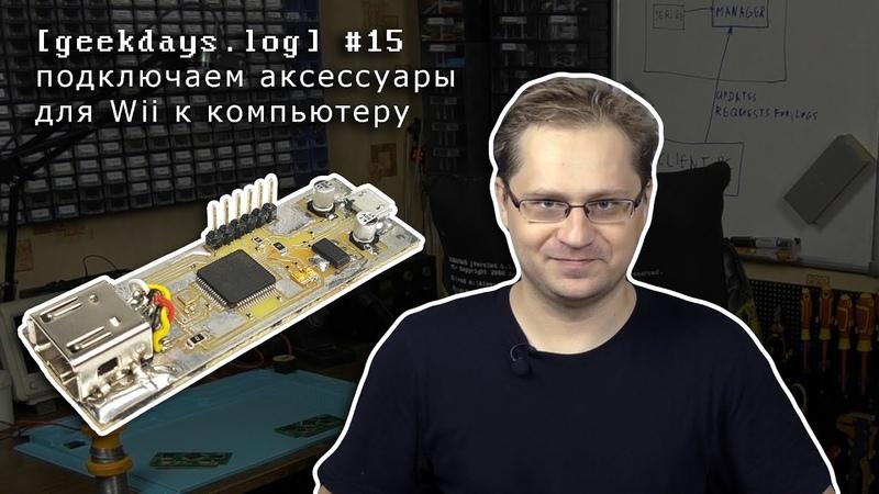 15 подключаем аксессуары для Wii к компьютеру через STM32