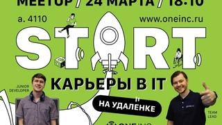 Meetup «Старт карьеры в IT на удаленке» от One Inc | 24 марта в 18:10 (НСК)