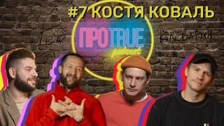 ПРОTRUE #7   Костя Коваль - об индустрии в России и Украине, влиянии Тик-Тока и пандемии