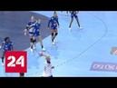 Вяхирева стала самым ценным игроком чемпионата Европы по гандболу - Россия 24