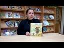 Читаем дома. Обзор книги Д.Дефо «Жизнь и удивительные приключения морехода Робинзона Крузо»