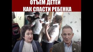 ОТЪЕМ ДЕТЕЙ. КАК СПАСТИ РЕБЕНКА #ЛарисаБойкова