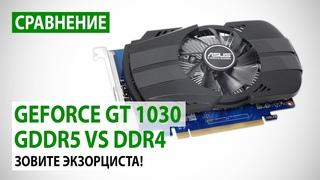Сравнение: NVIDIA GeForce GT 1030 с GDDR5 против DDR4: Зовите экзорциста!