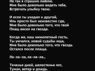 """Новелла Матвеева """"Девушка из харчевни"""" (Любви моей ты боялся зря - не так я страшно люблю...)"""