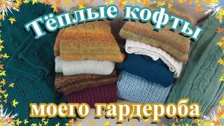 Тёплые кофты моего гардероба // Вязаный гардероб // Обзор готовых работ