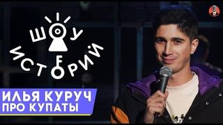 илья куруч - про купаты / шоу историй / 2021 / 🇷🇺 / 🈚️