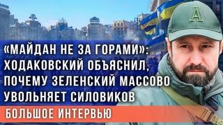 «Майдан не за горами»: Ходаковский объяснил, почему Зеленский массово увольняет силовиков