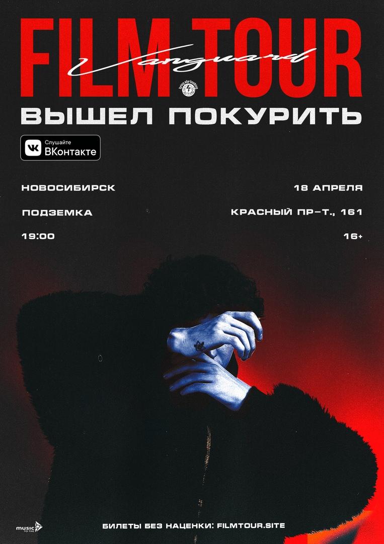 Афиша Новосибирск ВЫШЕЛ ПОКУРИТЬ / 23.08 / НОВОСИБИРСК ПОДЗЕМКА