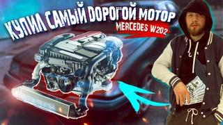 Купил САМЫЙ ДОРОГОЙ МОТОР для САМОГО ДЕШЕВОГО Мерседес W202 c230 kompressor Дырявыймерс 2020 #7