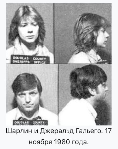 Джеральд Армонд Гальего ( 17 июля 1946, Сакраменто, штат Калифорния 18 июля 2002, тюремный госпиталь в городе Эли) американский серийный убийца и насильник Гальего совместно со своей