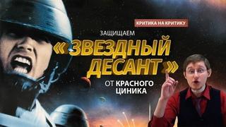 Защищаем «Звездный Десант» от Красного Циника. Критика на Критику