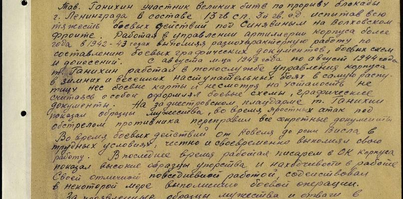 Отрывок из боевой характеристики Л.П.Ганихина.