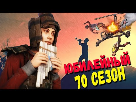 RUST - 70 ОНЛАЙН СЕЗОН 2