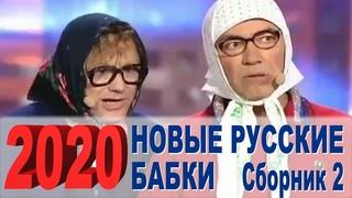 Новые русские бабки 2020  Сборник самых смешных и лучших выступлений