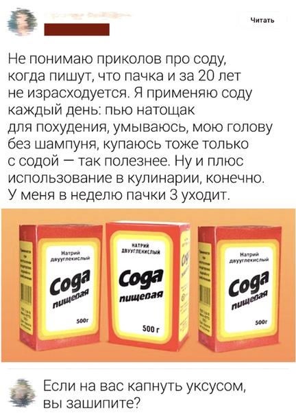 Похудение Уксусом И Содой. Сода для похудения