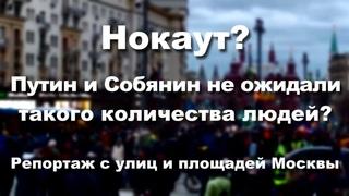 Нокаут? Путин и Собянин не ожидали такого количества людей? Репортаж с улиц и площадей Москвы