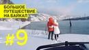 Красноярск и Дивногорск. 5000 километров от дома